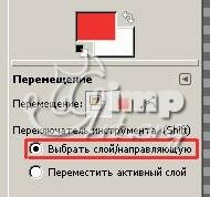 Редактор GIMP