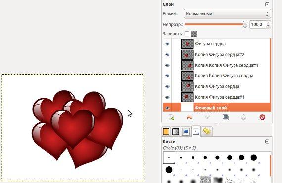 создаем копию сердечек