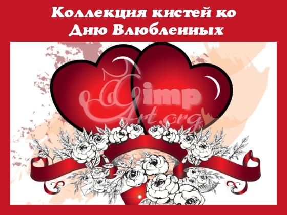 Кисти ко Дню Влюбленных