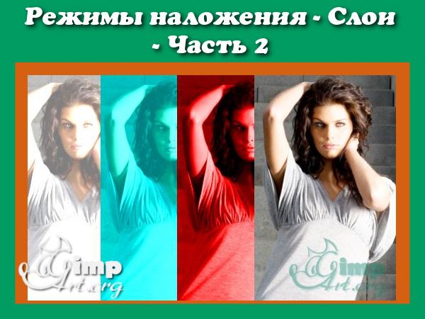 режимы наложения слоя - урок GIMP, Photoshop