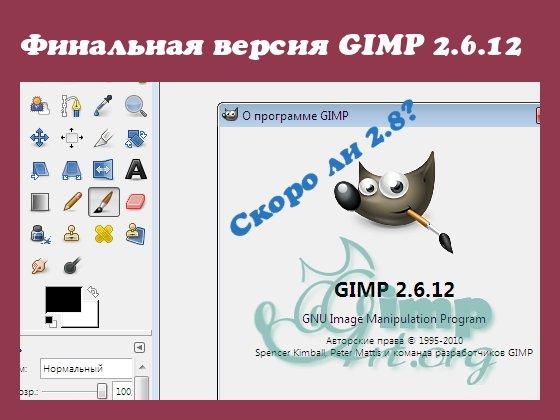 Скачать GIMP 2.6.12
