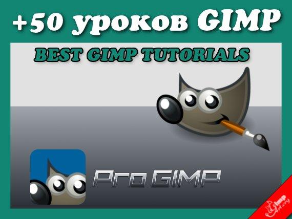 50 лучших уроков GIMP