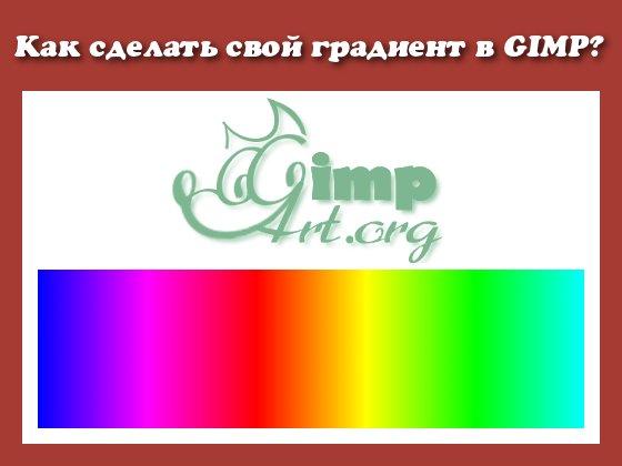 Как сделать градиент GIMP