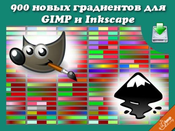 900 новых градиентов GIMP