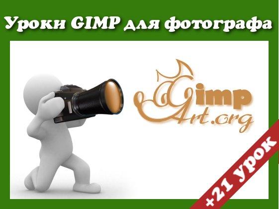урок GIMP для фотографа