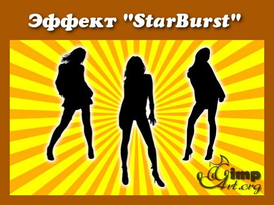 эффект StarBurst