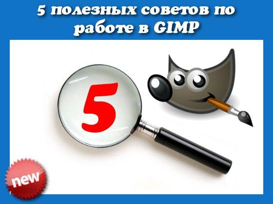 советов по GIMP