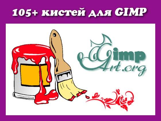 105 кистей для GIMP