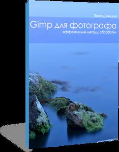 книга gimp для фотографа