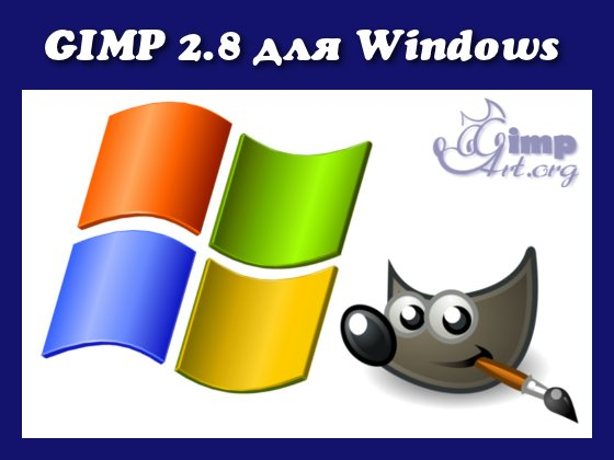 версия GIMP 2.8 для Windows