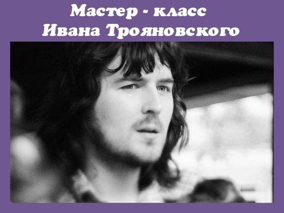 МК Ивана Трояновского