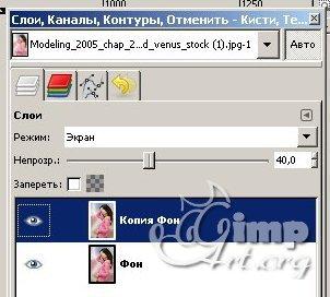 изменяем режим наложения на экран