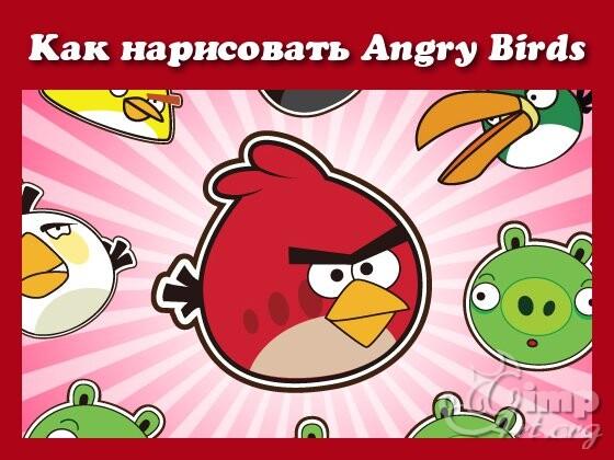 Как нарисовать птичку из Angry Birds