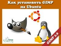 Как поставить GIMP 0.8 держи Ubuntu