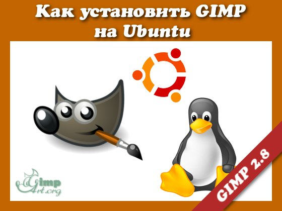 Как установить GIMP 2.8 на Ubuntu