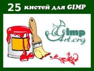 25 новых кистей для GIMP