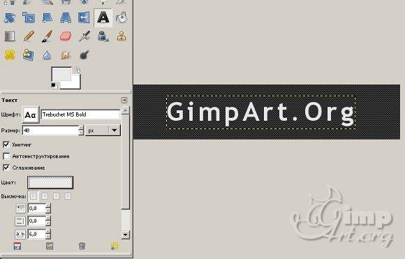 13_tekstyra-v-gimp