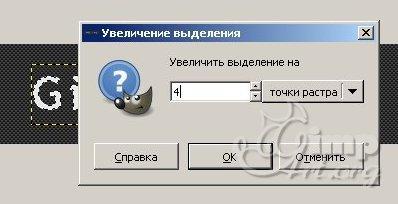 14_tekstyra-v-gimp