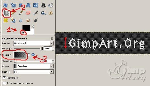 16_tekstyra-v-gimp