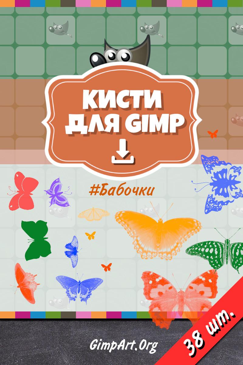 Кисти бабочки для GIMP