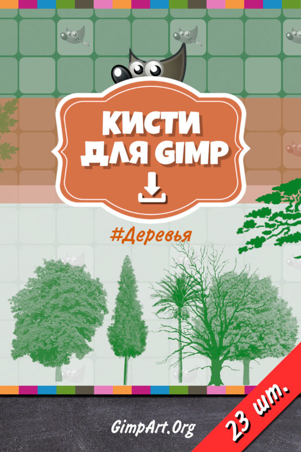 кисти Gimp фотошоп деревья