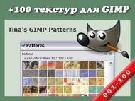 100 текстур для GIMP