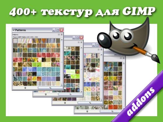 Коллекция текстур для GIMP