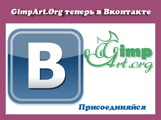 GimpArt.Org в Вконтакте
