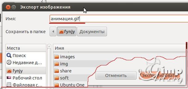 08_animacia-v-gimp