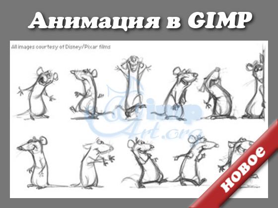 анимация в GIMP