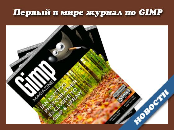 журнал по GIMP