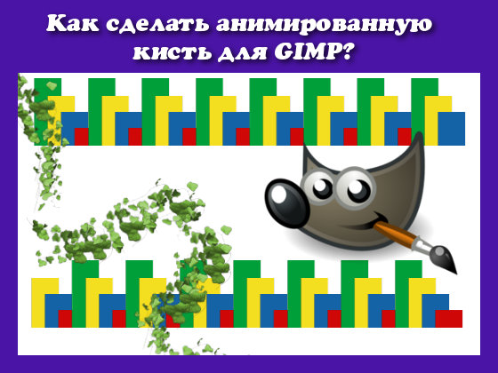 Анимированная кисть в GIMP