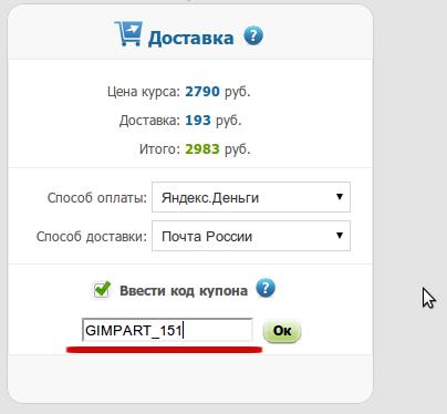 skidka-po-kypony-1
