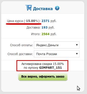 skidka-po-kypony-2