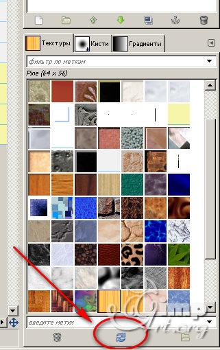 07_obnovite-spisok-tekstur