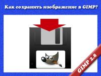 Как сохранить изображение в GIMP