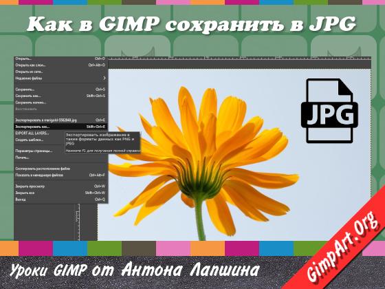 как в gimp сохранить в jpg