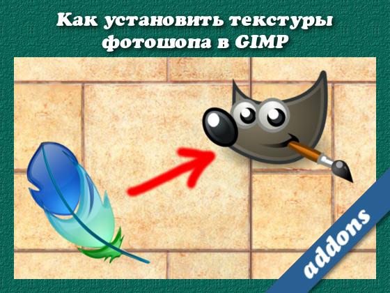 kak_ustanoviтекстуры фотошопа в GIMP