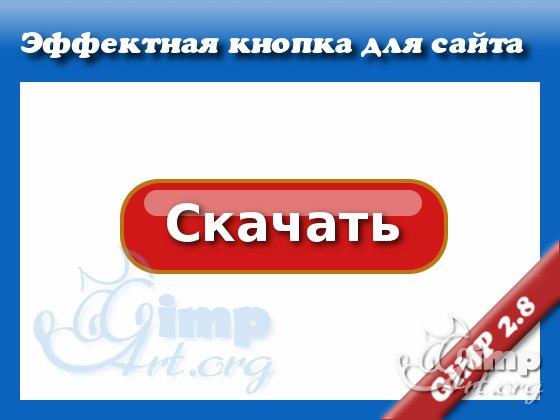 Кнопка для сайта в GIMP