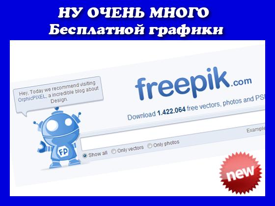 Бесплатная графика для сайта