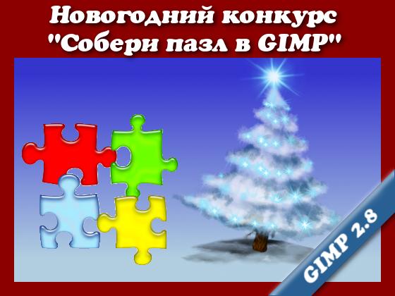 пазл в GIMP