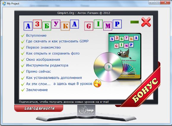 меню видеокурса  по GIMP