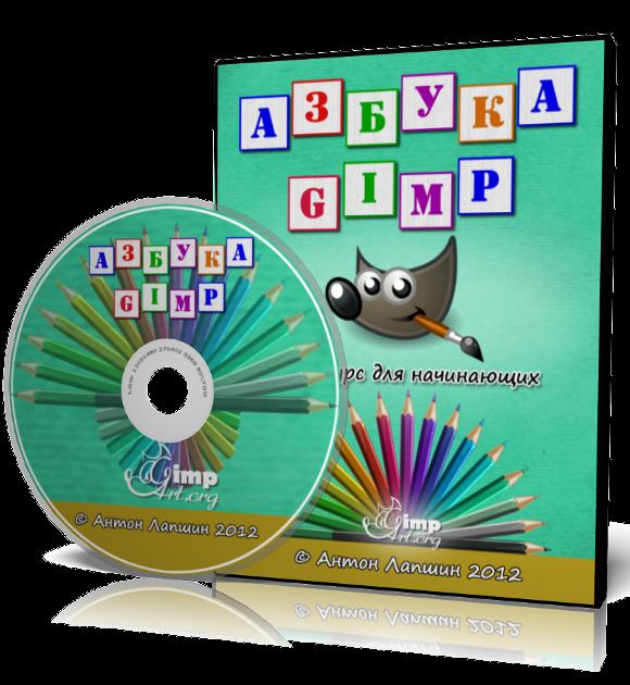 Видеокурс по GIMP - Азбука GIMP