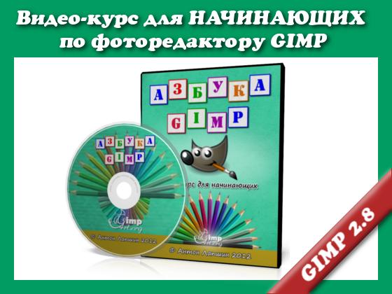 Видеокурс по GIMP