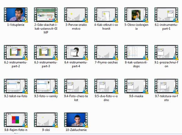 список уроков видеокурс по GIMP