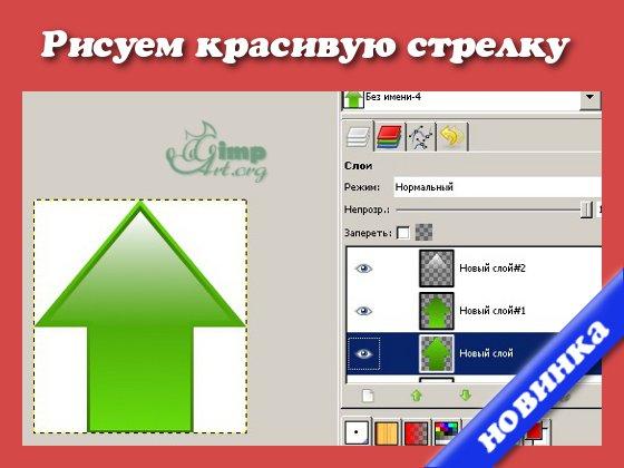 Как нарисовать стрелку в GIMP