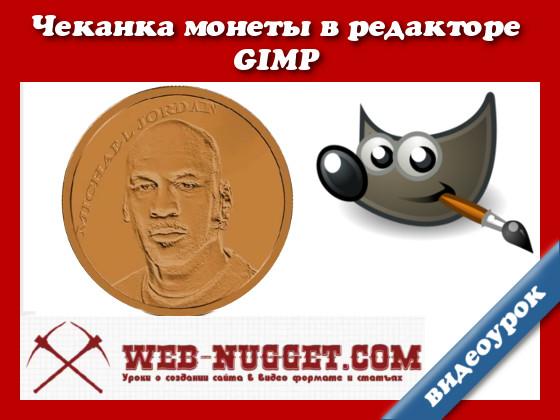 Чеканка монет в редакторе GIMP
