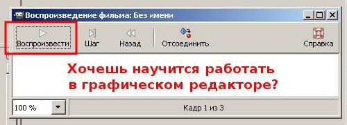 13_kak-sdelat-banner-v-gimp