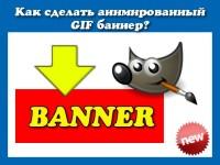 Как сделать анимированный gif баннер