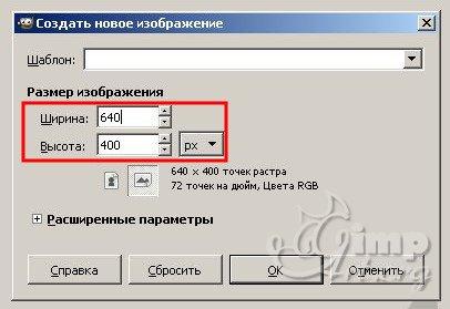 kak-sdelat-3d-tekst-v-gimp_01